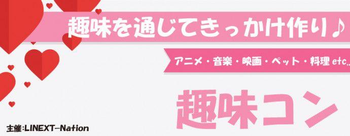 【那覇のプチ街コン】LINEXT主催 2016年9月24日