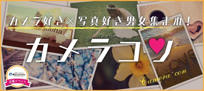 【立川のプチ街コン】街コンジャパン主催 2016年9月24日