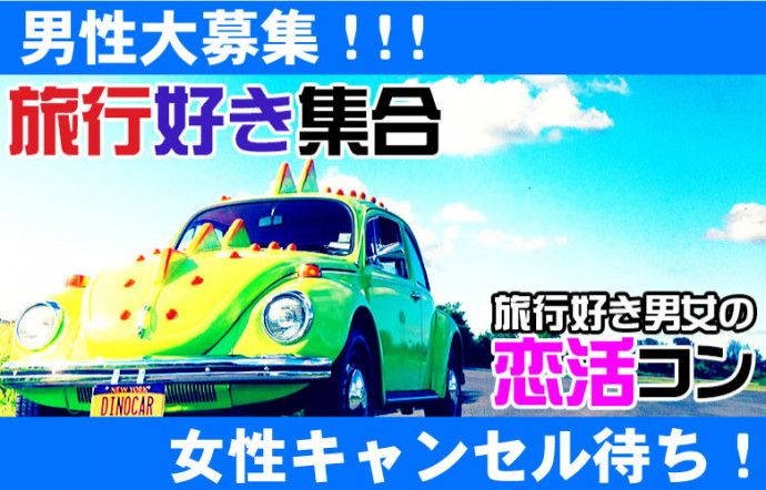 【山口県その他のプチ街コン】LINEXT主催 2016年9月22日