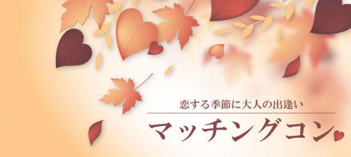 【松本のプチ街コン】株式会社リネスト主催 2016年9月18日