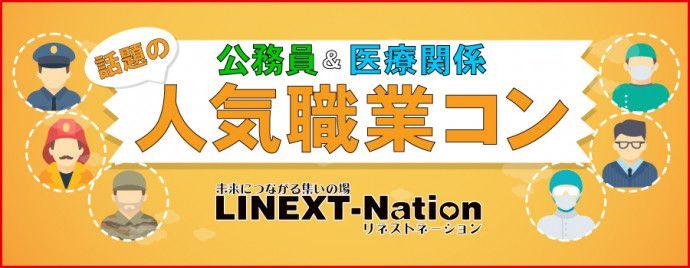 【吉祥寺のプチ街コン】LINEXT主催 2016年9月4日