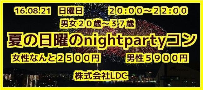 【長崎のプチ街コン】株式会社LDC主催 2016年8月21日
