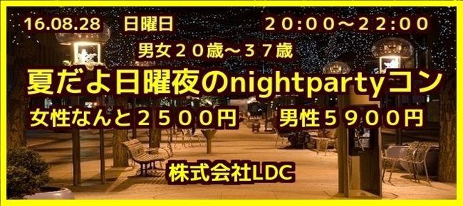 【長崎のプチ街コン】株式会社LDC主催 2016年8月28日