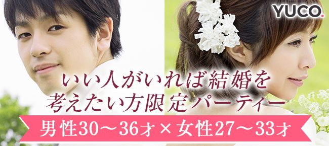 【東京都その他の婚活パーティー・お見合いパーティー】ユーコ主催 2016年9月3日