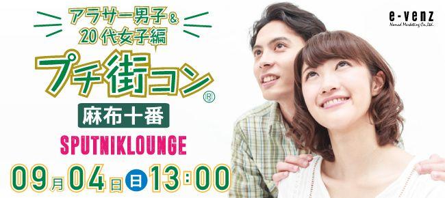 【東京都その他のプチ街コン】e-venz(イベンツ)主催 2016年9月4日