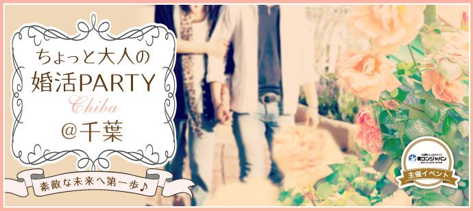 【柏の婚活パーティー・お見合いパーティー】街コンジャパン主催 2016年9月11日
