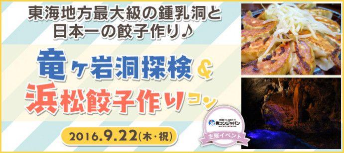 【浜松のプチ街コン】街コンジャパン主催 2016年9月22日