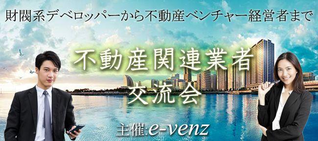 【渋谷の自分磨き】e-venz(イベンツ)主催 2016年8月30日