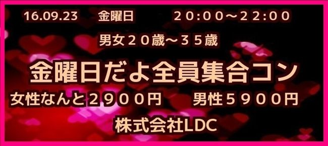 【大分のプチ街コン】株式会社LDC主催 2016年9月23日