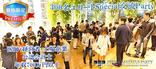 【銀座の恋活パーティー】株式会社フュージョンアンドリレーションズ主催 2016年9月22日