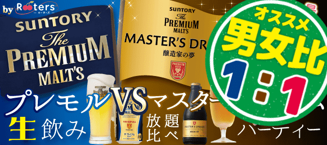 【堂島の恋活パーティー】株式会社Rooters主催 2016年9月1日