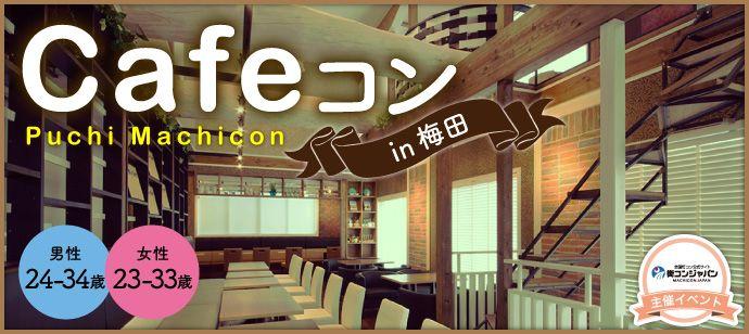 【梅田のプチ街コン】街コンジャパン主催 2016年9月4日