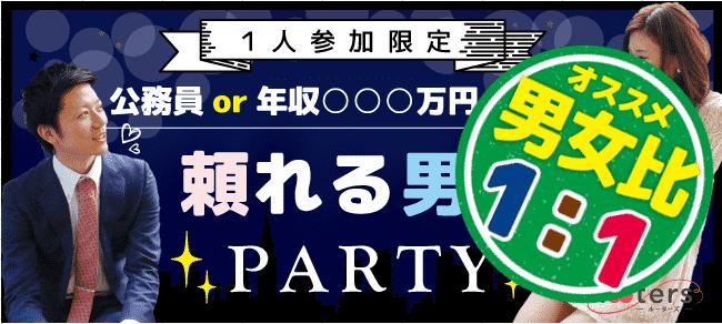 【天神の恋活パーティー】株式会社Rooters主催 2016年9月7日