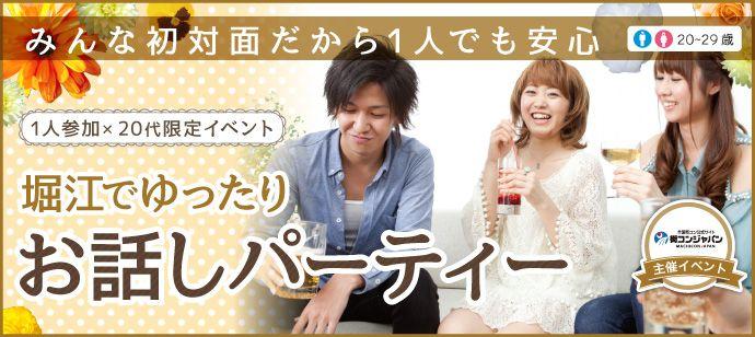 【堀江の恋活パーティー】街コンジャパン主催 2016年8月28日