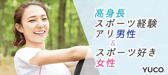 【新宿の婚活パーティー・お見合いパーティー】ユーコ主催 2016年9月18日