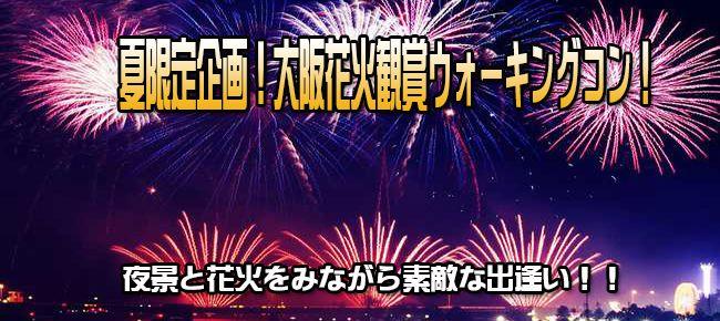 【大阪府その他のプチ街コン】e-venz(イベンツ)主催 2016年8月28日