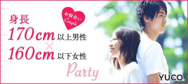 【新宿の婚活パーティー・お見合いパーティー】Diverse(ユーコ)主催 2016年9月22日