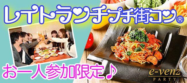 【上野のプチ街コン】e-venz(イベンツ)主催 2016年9月20日