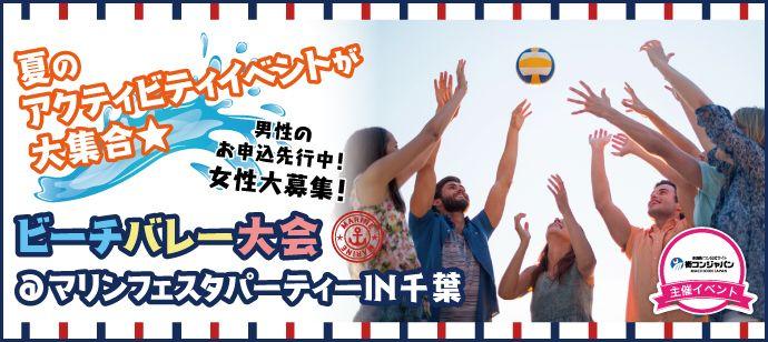 【千葉の恋活パーティー】街コンジャパン主催 2016年8月28日