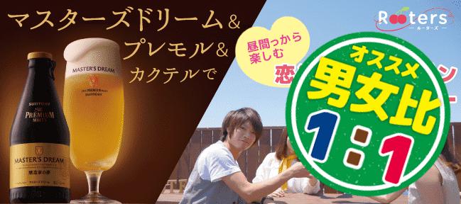【表参道の恋活パーティー】株式会社Rooters主催 2016年9月8日