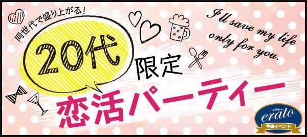 【船橋の恋活パーティー】株式会社トータルサポート主催 2016年8月28日