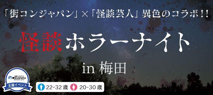 【梅田の恋活パーティー】街コンジャパン主催 2016年10月2日