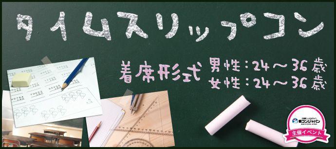 【梅田のプチ街コン】街コンジャパン主催 2016年9月10日
