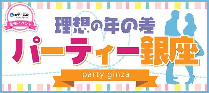 【銀座の恋活パーティー】街コンジャパン主催 2016年8月28日