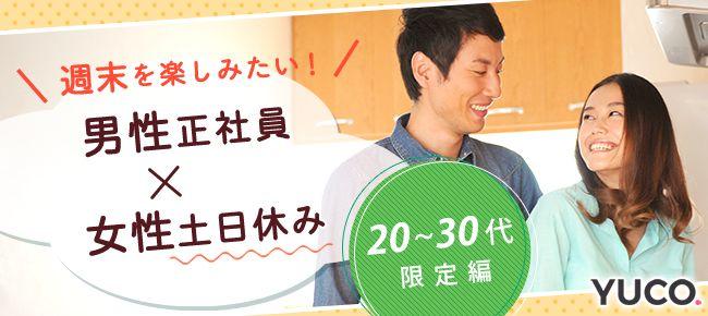 【日本橋の婚活パーティー・お見合いパーティー】ユーコ主催 2016年9月25日