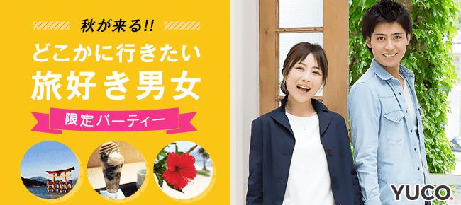 【渋谷の婚活パーティー・お見合いパーティー】ユーコ主催 2016年9月27日