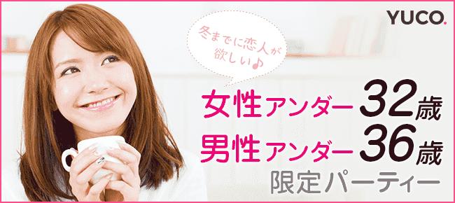 【梅田の婚活パーティー・お見合いパーティー】Diverse(ユーコ)主催 2016年9月30日