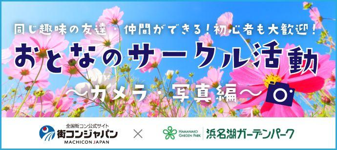 【浜松の恋活パーティー】街コンジャパン主催 2016年9月24日