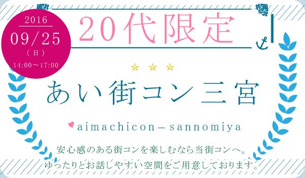 【三宮・元町の街コン】株式会社SSB主催 2016年9月25日