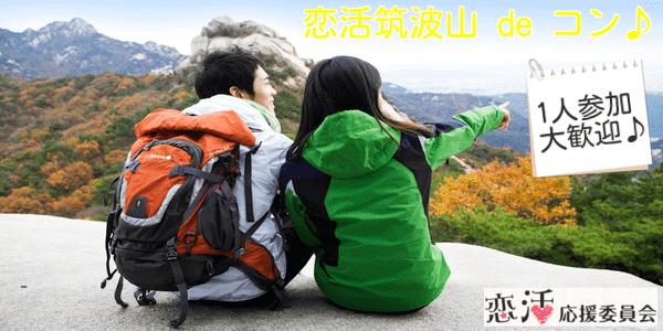 【茨城県その他のプチ街コン】恋活応援委員会主催 2016年9月4日