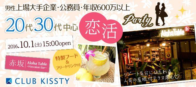 【赤坂の恋活パーティー】クラブキスティ―主催 2016年10月1日