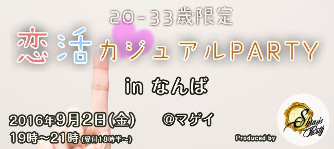 【難波の恋活パーティー】SHIAN'S PARTY主催 2016年9月2日