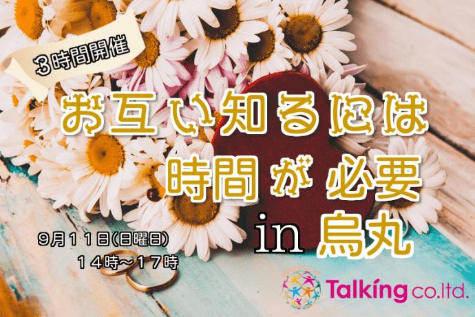 【烏丸の婚活パーティー・お見合いパーティー】株式会社トーキング主催 2016年9月11日