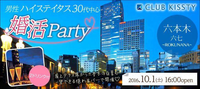 【六本木の婚活パーティー・お見合いパーティー】クラブキスティ―主催 2016年10月1日