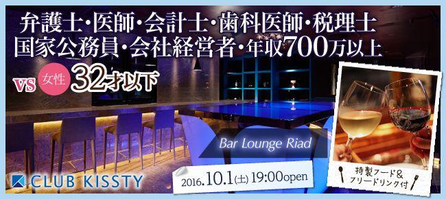 【東京都その他の恋活パーティー】クラブキスティ―主催 2016年10月1日