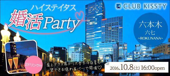 【六本木の婚活パーティー・お見合いパーティー】クラブキスティ―主催 2016年10月8日