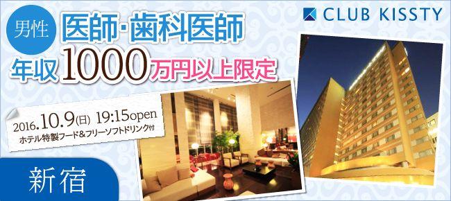【新宿の婚活パーティー・お見合いパーティー】クラブキスティ―主催 2016年10月9日