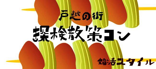 【東京都その他のプチ街コン】株式会社スタイルリンク主催 2016年9月19日