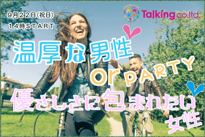 【烏丸の婚活パーティー・お見合いパーティー】株式会社トーキング主催 2016年9月22日