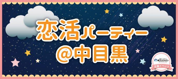 【中目黒の恋活パーティー】街コンジャパン主催 2016年8月30日