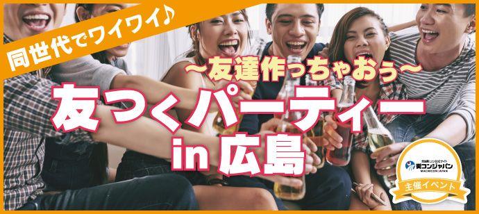 【広島市内その他の恋活パーティー】街コンジャパン主催 2016年9月14日