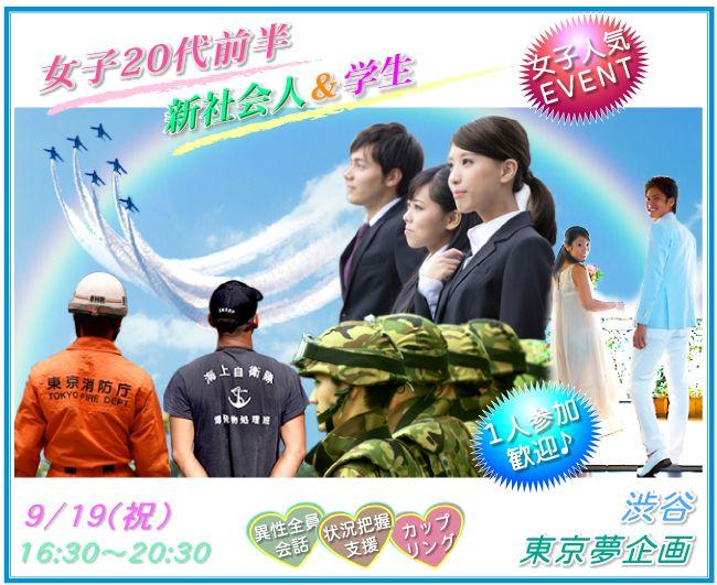 【渋谷の恋活パーティー】東京夢企画主催 2016年9月19日