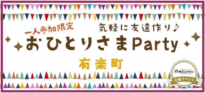 【有楽町の恋活パーティー】街コンジャパン主催 2016年10月9日