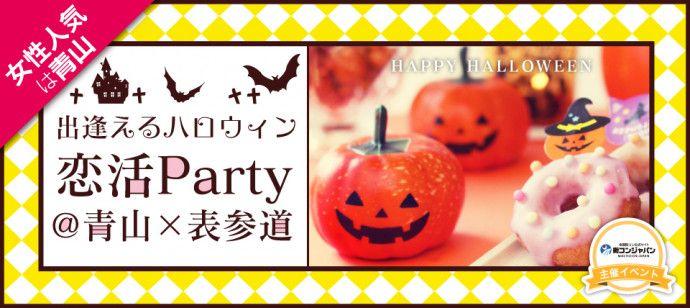 【青山の恋活パーティー】街コンジャパン主催 2016年10月10日