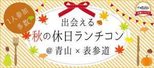 【青山のプチ街コン】街コンジャパン主催 2016年10月23日
