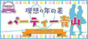 【青山の恋活パーティー】街コンジャパン主催 2016年10月23日